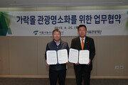 서울관광재단, 식자재시장 '가락몰' 관광명소화 추진