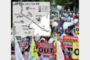 [인사이드&인사이트]1, 2기 신도시 주민들 아우성 뒤엔… 수십년 쌓인 소외감-박탈감
