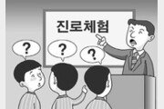 [단독]정부기관 학생진로체험 건성건성