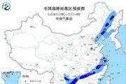 中 베이징서 폭풍우로 비행기 111대 결항…한국은 27일 영향권