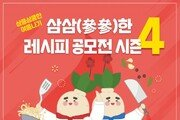 인삼 요리공모전 '삼삼(蔘蔘)한 레시피 시즌4' 열린다