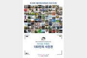 올림푸스한국, '아이엠 카메라 180인의 사진전' 개최