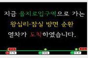 지하철 2호선 행선지 안내… 내선-외선 표기 없앤다