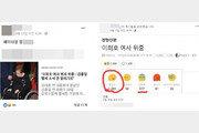 """수능 만점자 서울대생, 故 이희호 여사 비하 논란…누리꾼 """"못됐다"""""""