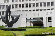 """법원 """"사법농단 문건 비공개는 정당""""…항소심서 1심 판결 뒤집어"""