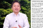 """원희룡, 이재명 사과문에 """"유체이탈 화법"""" 작심 비판"""