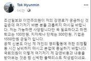 """탁현민 """"이언주, 내 강연료가 궁금하냐?""""…강연료 공개"""