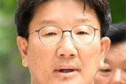 """권성동 무죄선고 이유보니… """"檢, 증거 위법 수집"""""""