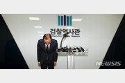 문무일, '대국민 사과' 60분 vs 박상기, 나홀로 브리핑