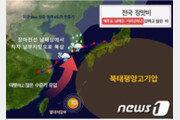 장마전선 북상…26일 제주·남부 시작으로 장맛비 전국 확대