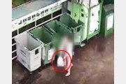 고유정 비닐봉지 4차례 버리는 모습 CCTV에…경찰 왜 말 안했나?