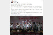 """한국당 '엉덩이춤' 논란에…장제원 """"울고 싶다"""" 이재정 """"믿기지 않아"""""""