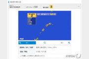 "USGS ""일본 오키나와 북부서 규모 6.1 지진"""