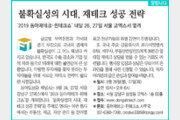 [알립니다]'2019 동아재테크·핀테크쇼' 내달 26, 27일 서울 코엑스서 열려