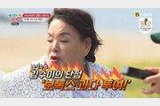 """김수미 """"보톡스 과다 투여 내 단점"""" 셀프 폭로"""