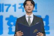 """김남길 """"제헌 헌법 낭독, 이 자리 함께해 영광"""""""