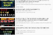 '폭풍수익 인증' '10억 시크릿' 유튜브 주식방송 덜컥 믿었다가…