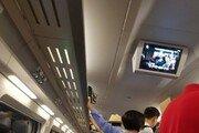 부산행 SRT열차 고장…380명 승객 출근길 불편 겪어