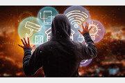 스마트홈, 해킹당하고도 쉬쉬… 2차 피해 불안감 확산