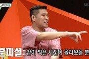 """'서장훈·한채영 열애설'에…한채영 """"서장훈, 기분 나쁘셨던 모양"""""""