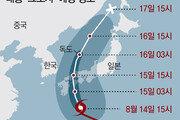부산-강원산간 태풍 영향권… 16일까지 최고 300mm 폭우