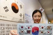 '역사 속 태극기' 기념우표 발행