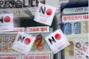 """편의점주가 본 日製 불매운동 """"삼각김밥도 불매? 죽창가로 해결될 일 없다"""""""