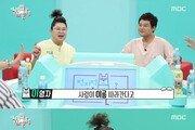 """'전참시' 신봉선 """"이름 바꾸고 나서 살이 찌기 시작했다"""""""