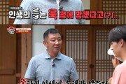 """'집사부일체' 허재 """"인생의 3분의 2는 욱 때문에 망했다"""""""