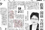 """요미우리 """"출구전략 없는 對韓 수출규제 지지 못해"""""""