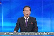 """납북 의심 日 실종자 발견에 北 """"납치 문제, 아베 패당 날조극"""""""