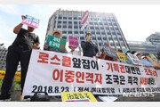 """""""조국 딸, 의전원 입학서류 공개해야""""… '사시존치고시생모임' 기자회견"""