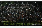 [영상]'조국 딸 논란' 대학가로 번진 촛불 집회…진상규명·사퇴 촉구
