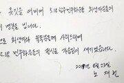 """노태우 전 대통령 아들 """"5·18 정신 새기겠다"""" 父대신 사과"""