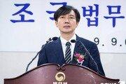 """조국-2030청년 대담 성사…""""딸 입시 논란 보는 청년시각 전달"""""""