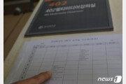 """정경심 """"보도에 사실·추측 뒤섞여…재판서 진실 확인될 것"""""""