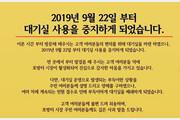 """'골목식당' 포방터 돈가스집 근황 """"계속된 민원…대기실 폐쇄"""""""
