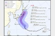 '초속 55m·매우 강' 제19호 태풍 하기비스 日 북상 중
