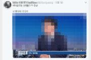 """조국 지지자들, KBS 법조기자 집단 공격…""""성폭력성 메일도"""""""