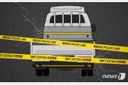농로서 쉬던 60대 아내, 후진하던 남편 트럭에 치여 사망