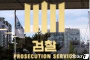 검찰 '웅동학원 채용비리' 조국 동생 공범 2명 구속 기소
