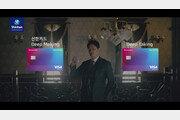 신한카드 '초능력 가족', 공개 약 두 달 만에 유튜브 조회수 1200만 돌파