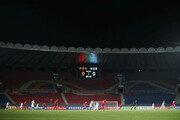 AFC컵 결승도 비협조…北축구의 '몽니'는 어디까지?