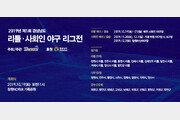 NC, 제1회 경상남도 리틀·사회인야구 리그전 개최