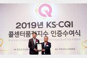 롯데관광개발 KS-CQI 콜센터품질지수 1위 선정