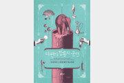 [책의 향기]동서 교역을 이끈 '페낭'의 중국인들