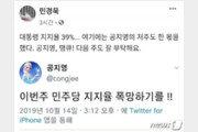 """민경욱 """"文대통령 지지율 39%…공지영이 한몫 '땡큐'"""""""