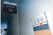 檢 '정경심 건강' 판단 유보… 이르면 21일 구속영장 청구 방침