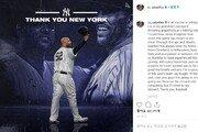 """NYY 사바시아 """"고맙다, 야구""""…공식 은퇴 선언"""