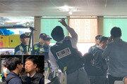 """""""깡패"""" """"양아치"""" 대진연, 압수수색 경찰에 막말"""